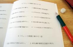 授業見学中 ~語彙・文法~