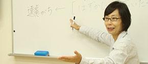 日本語を教えるプロを目指す 420時間少人数実践コース